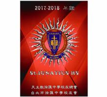 2017-2018年鑑(限量版)