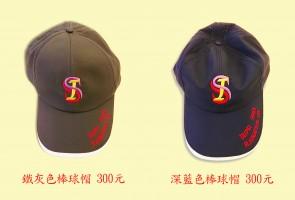 特色棒球帽(鐵灰/深藍)