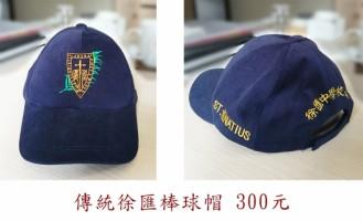 傳統徐匯棒球帽